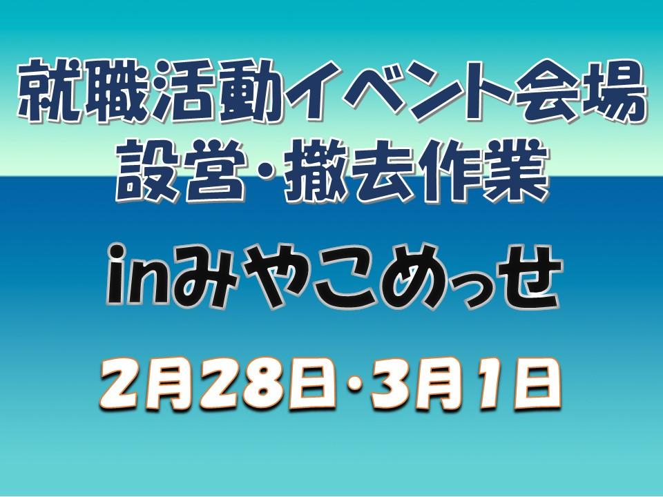 株式会社ユニティー 大阪支店
