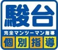 駿台教育振興株式会社