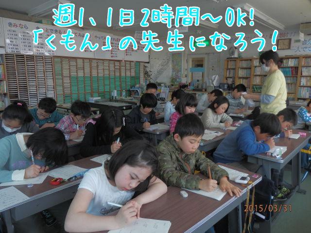 公文式北野田教室