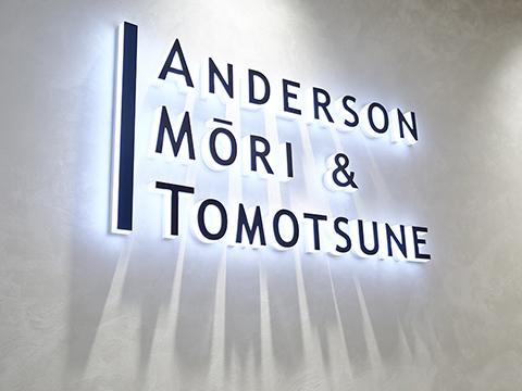 アンダーソン・毛利・友常法律事務所