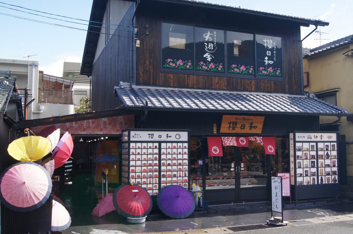寺子屋本舗 布遊舎 嵐山店1