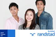 ランスタッド株式会社 試験監督事業部