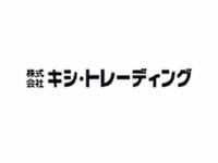 株式会社キシ・トレーディング SPO事業部2
