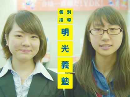 明光義塾 サポートセンター