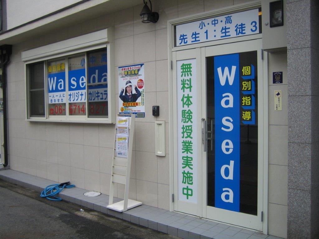 個別指導 Waseda