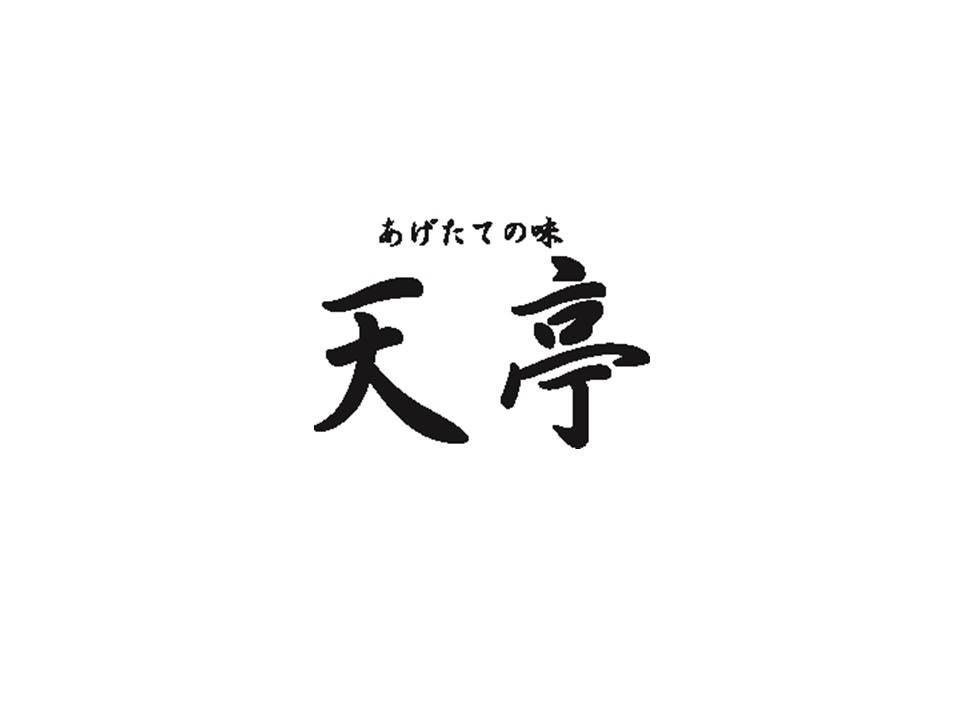 天亭 成田国際空港第2T店
