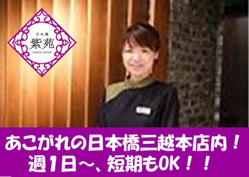 銀座アスター 日本橋紫苑