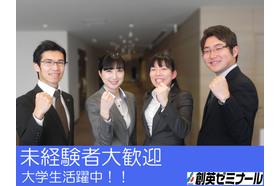 創英ゼミナール 本部 人事チーム/採用担当
