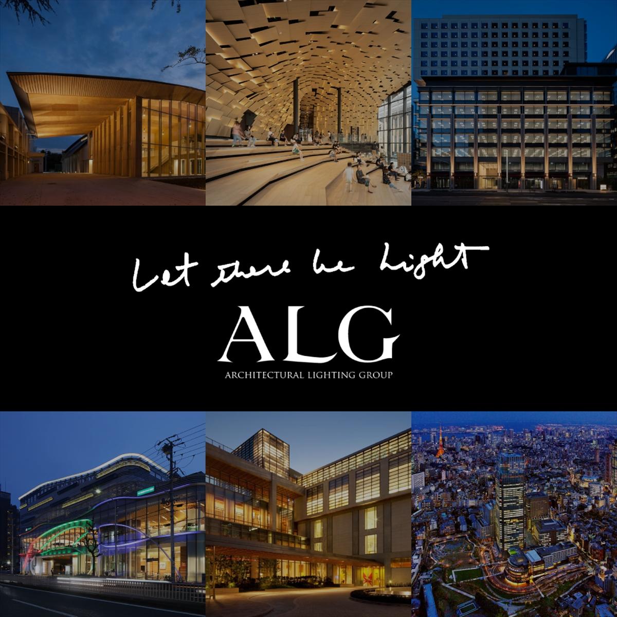 ALG(建築照明計画株式会社)
