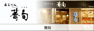 蕎旬 立川店