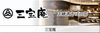 三宝庵 平塚店