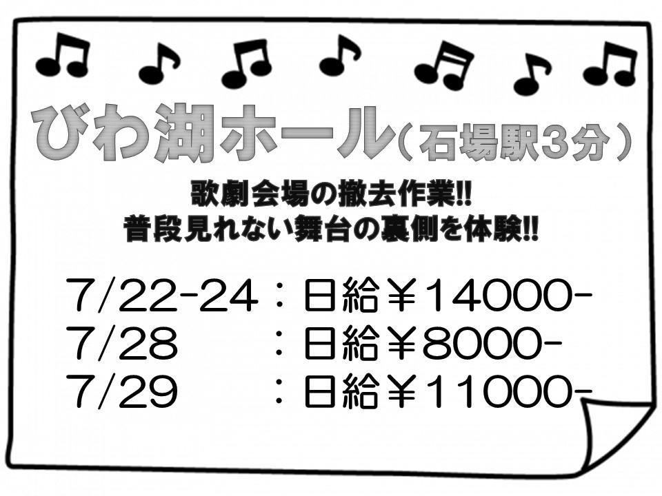 株式会社ユニティー 京都支店