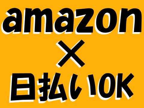 ワールドインテック AMZN小田原事業所