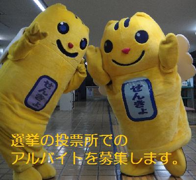 西東京市役所 選挙管理委員会事務局