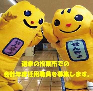 西東京市役所 選挙管理委員会