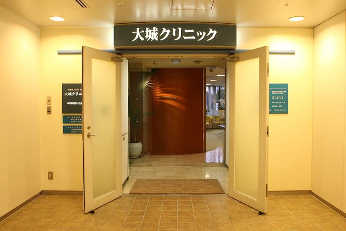 医療法人社団 慶光会 大城クリニック 事務課