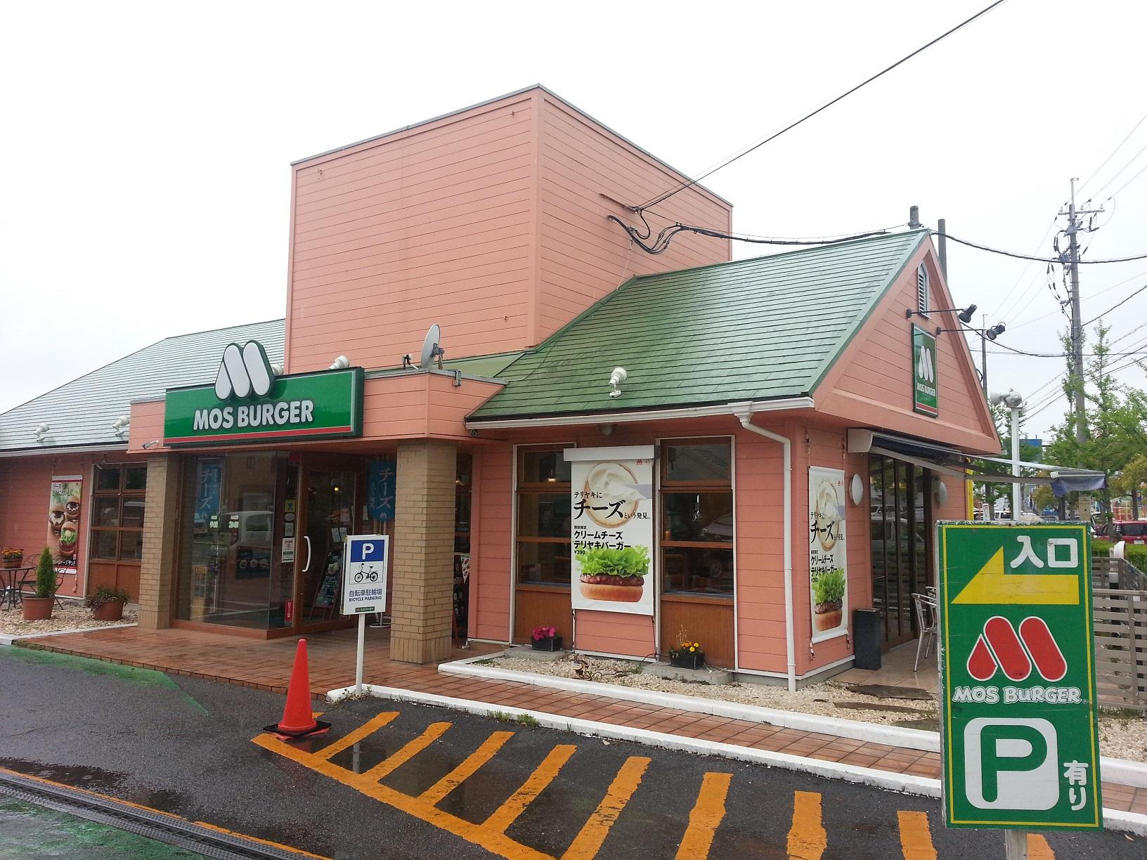 モスバーガー紀ノ川店