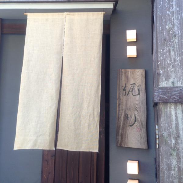 日本料理梶川