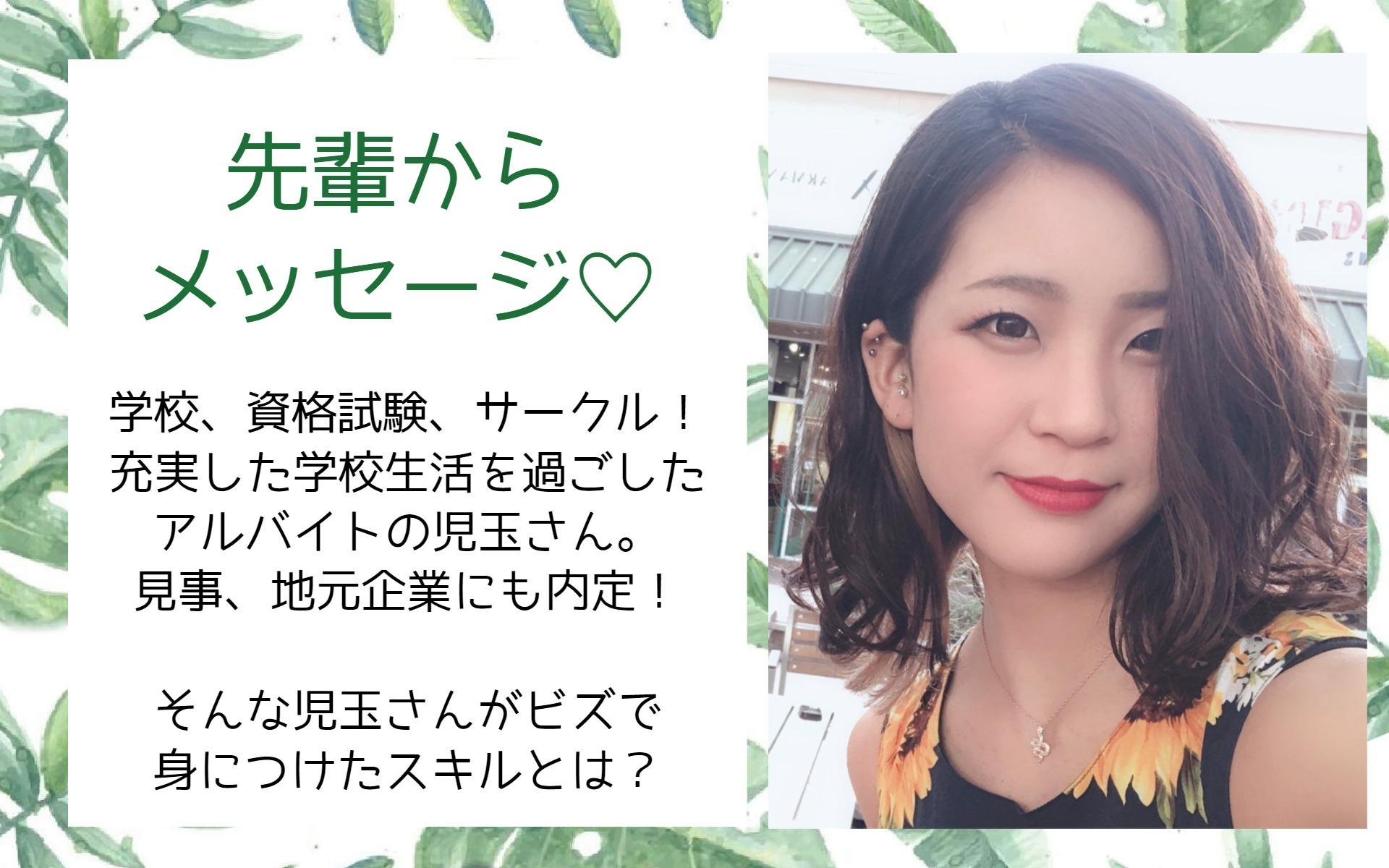 ビズ・アシスト・ジャパン株式会社