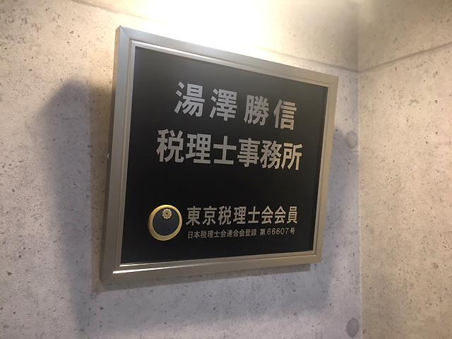 湯沢会計事務所