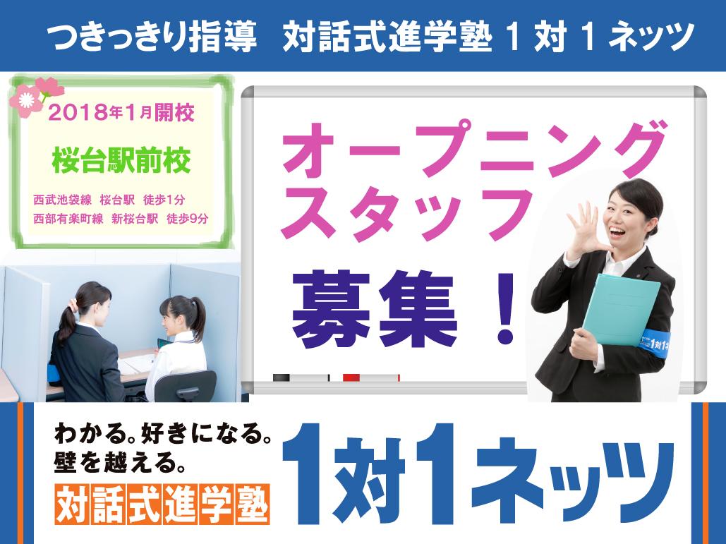 対話式進学塾1対1ネッツ東京エリア