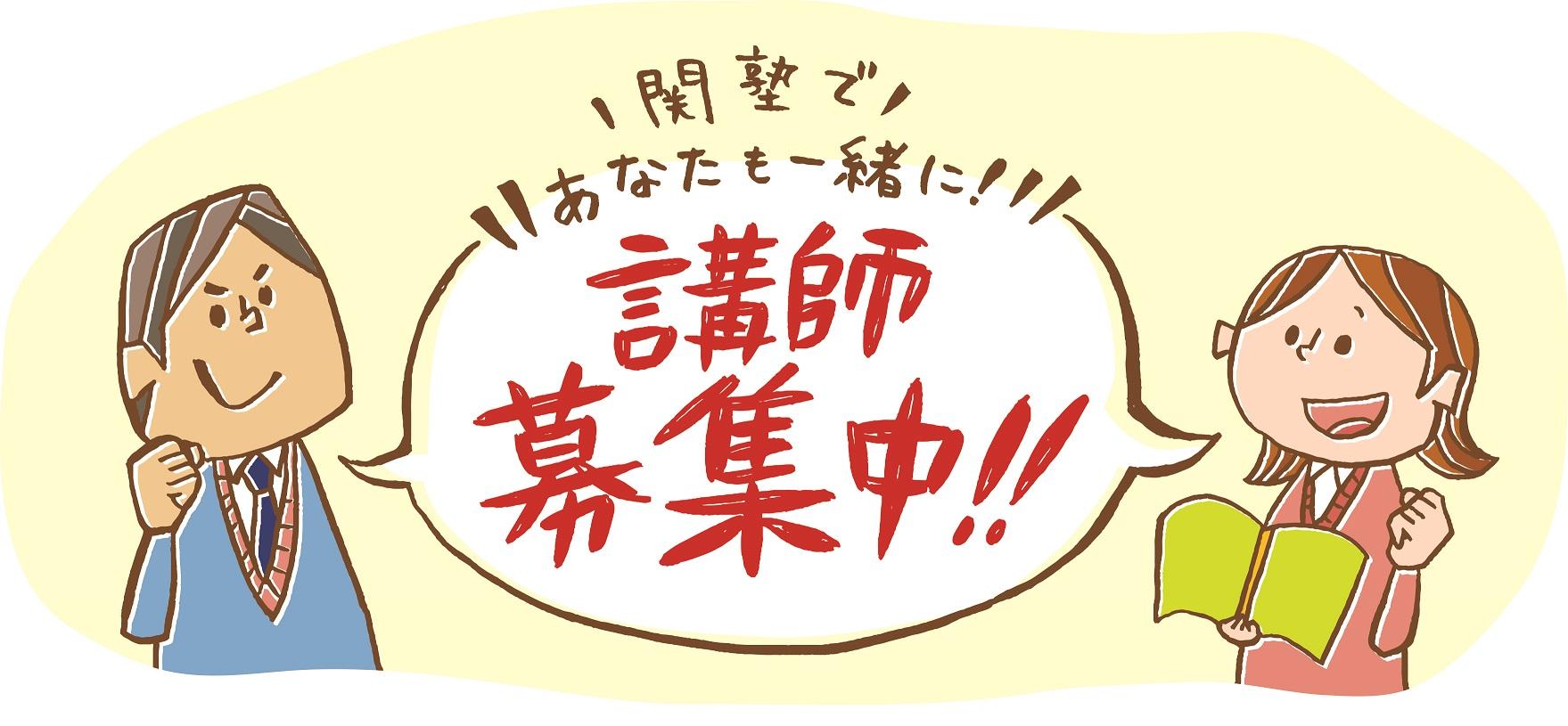 Dr.関塾 和歌山城北校【Dr.関塾FC】