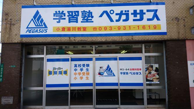 学習塾ペガサス 小倉湯川教室