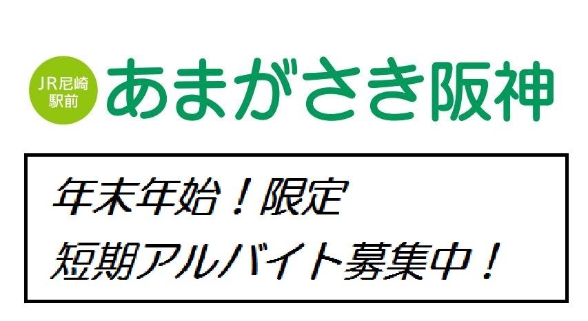 株式会社 阪急オアシス