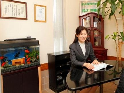 社会保険労務士法人鈴木労務研究会