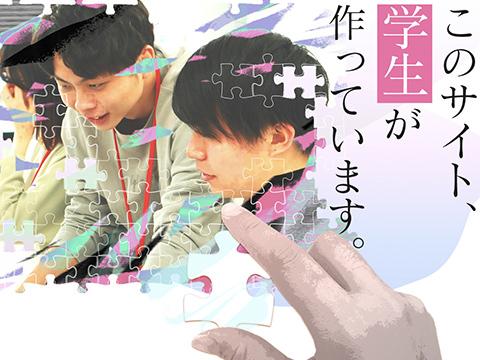 ナガセ広報研究所早稲田オフィス
