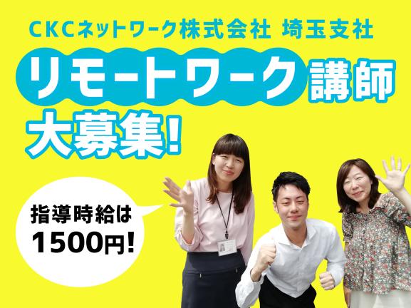 CKCネットワーク株式会社 埼玉支社