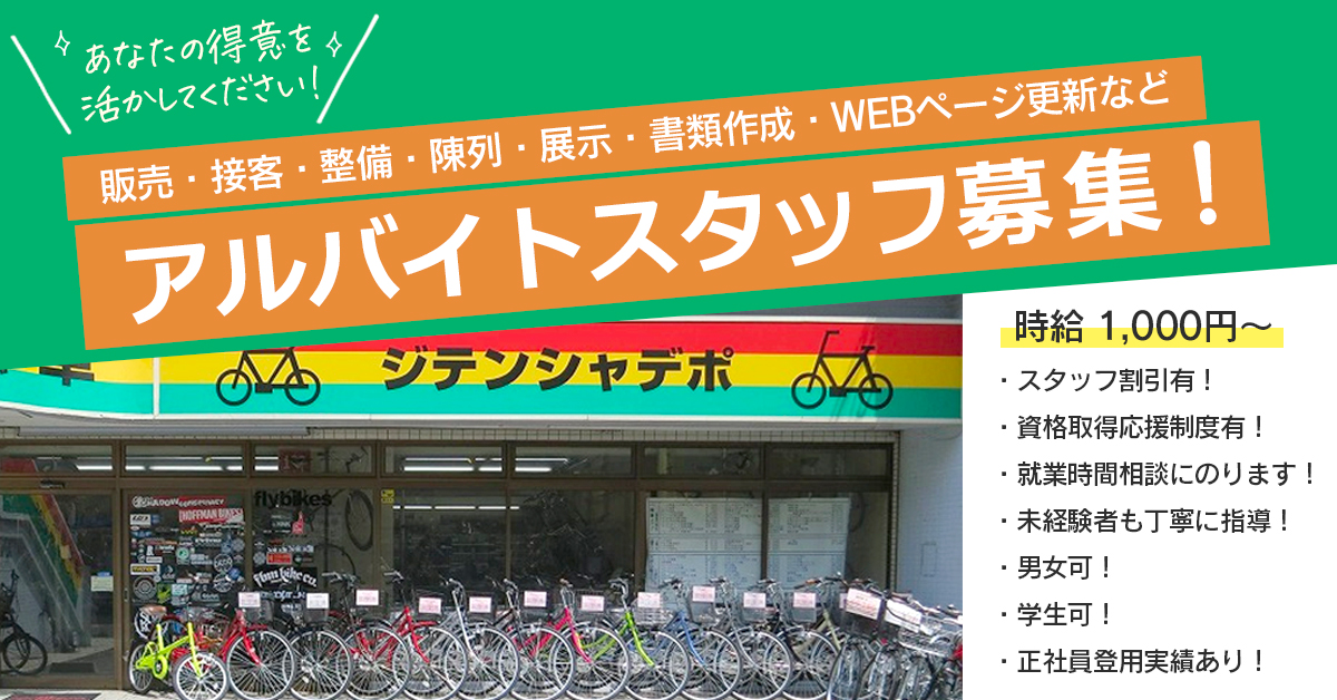 滋賀丸石自転車販売株式会社