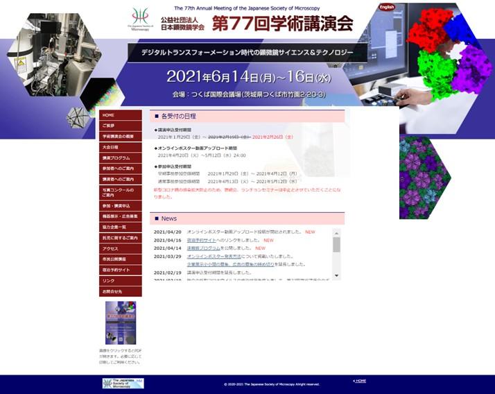 公益社団法人 日本顕微鏡学会