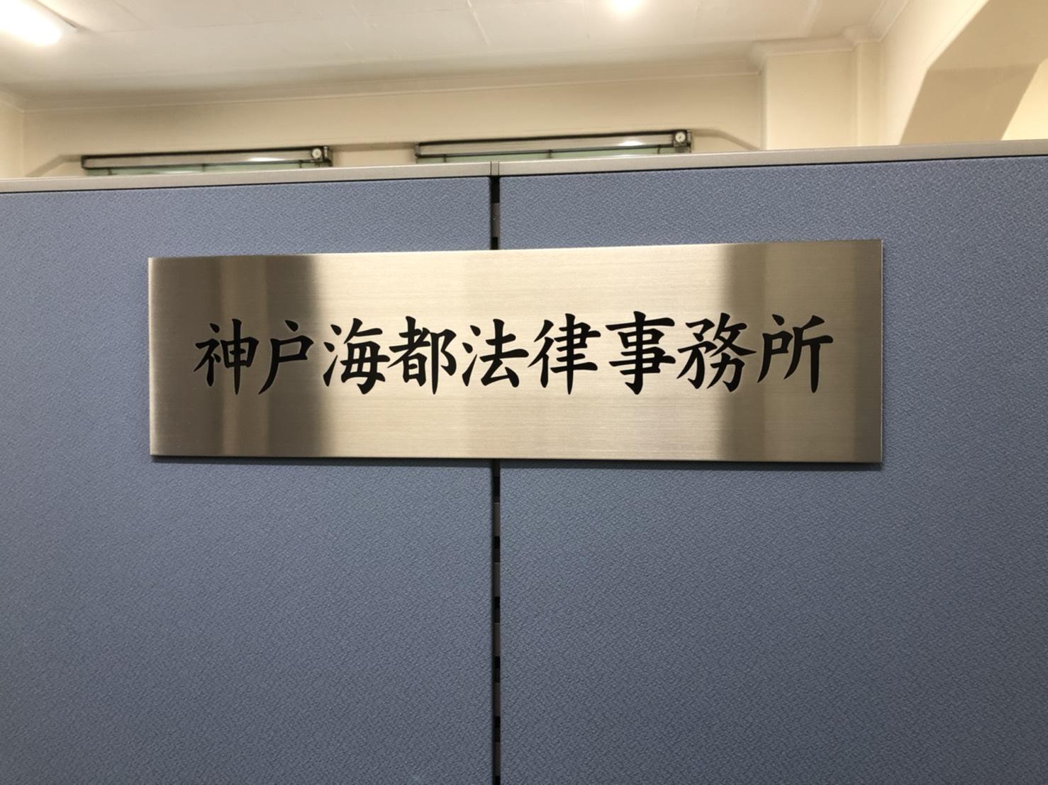 神戸海都法律事務所