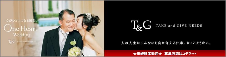 【T&G】インタラクティブバナー