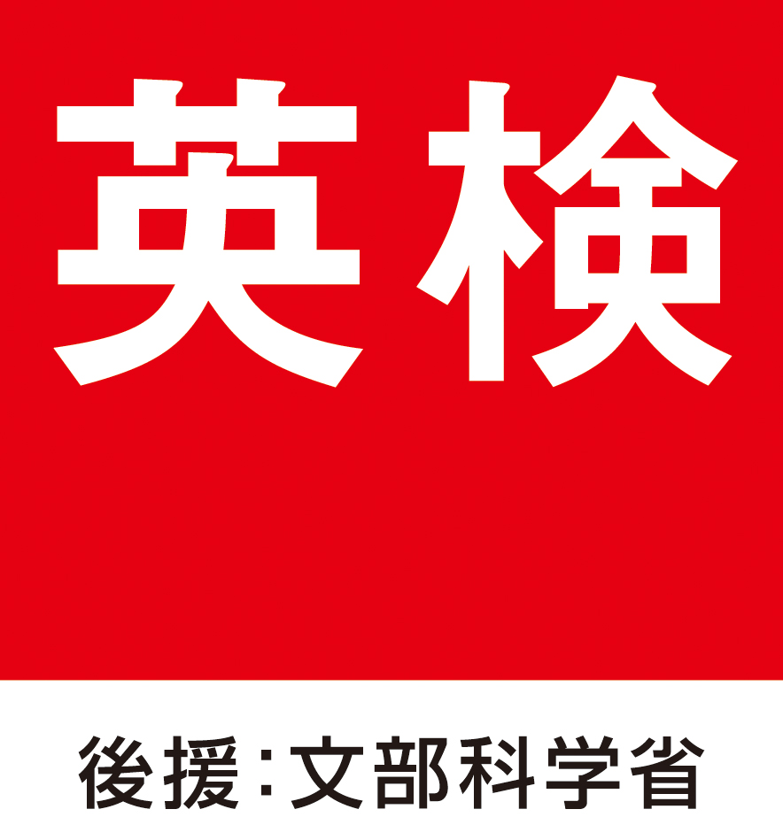 公益財団法人 日本英語検定協会