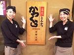 かつくら ラゾーナ川崎店