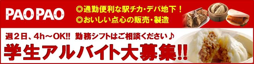 【明治屋産業】インタラクティブバナー