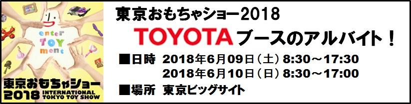 【ナジック】トヨタエンタプライズ