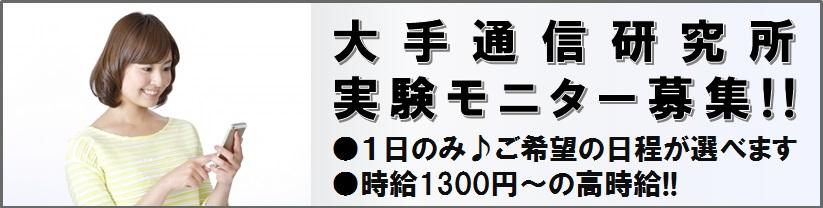【ナジック】NTT-ATインタラクティブバナー