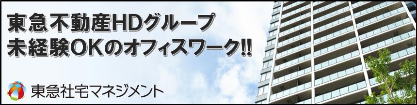 【東急社宅マネジメント】インタラクティブバナー
