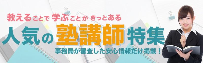 2019塾バナー大阪
