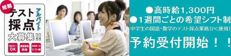 2020内田洋行インタラクティブバナー