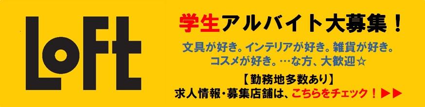 【ロフト】2020春(インタラクティブ)