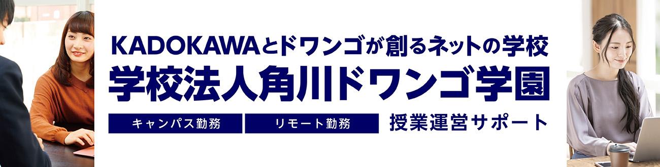 【角川ドワンゴ学園】2020春(インタラクティブ)