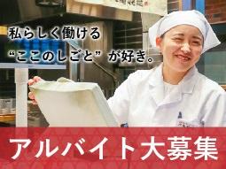 奈良県 ネット バイト