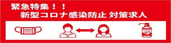 【関東】2020コロナ対策求人特集