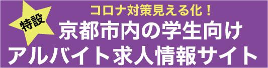 京都市特設サイト