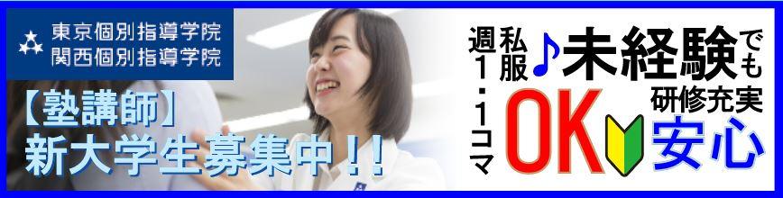 202001_05東京個別指導学院インタラクティブバナー