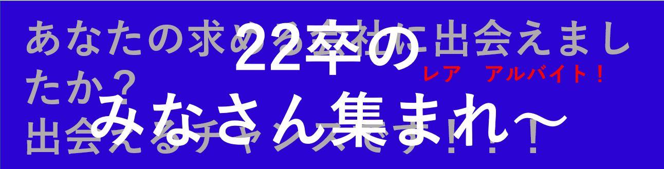 22卒 オンライン